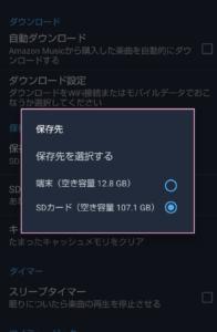 amazon ミュージック ダウンロード できない