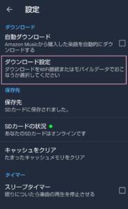 アマゾン ミュージック オフライン